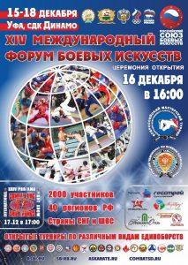 Формирование сборной команды Свердловской области 2017