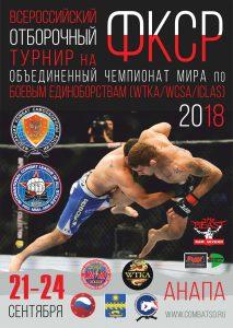 21-24 сентября 2018 в Анапе состоится открытый всероссийский отборочный турнир ФКСР (ICLAS)