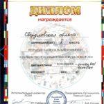 2018 Чемпионат и Первенство России по боевым единоборствам ФКСР, дисциплина oriental-combat